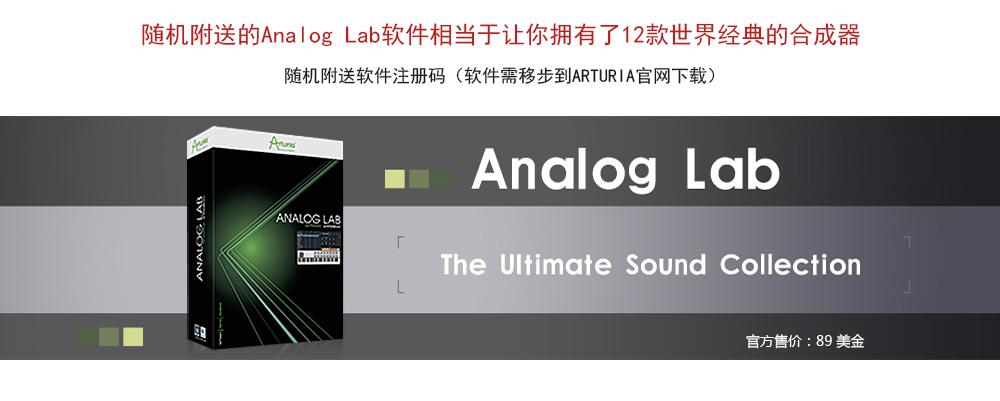 随机附送的Analog Lab软件