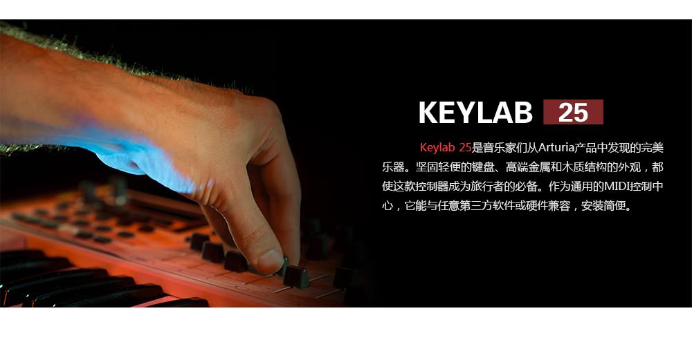 KeyLab 25编曲键盘控制器