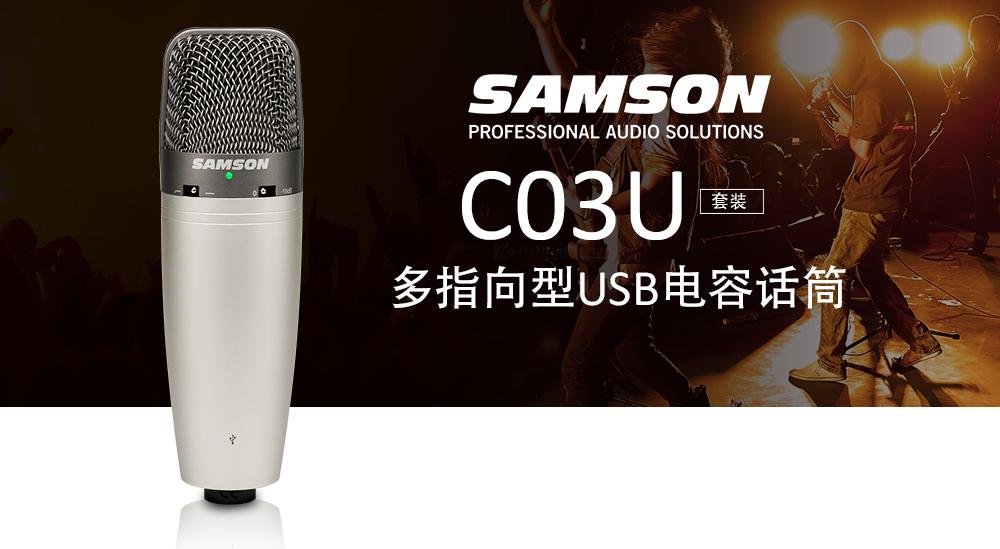 SAMSON  C03UPAK  USB电容话筒