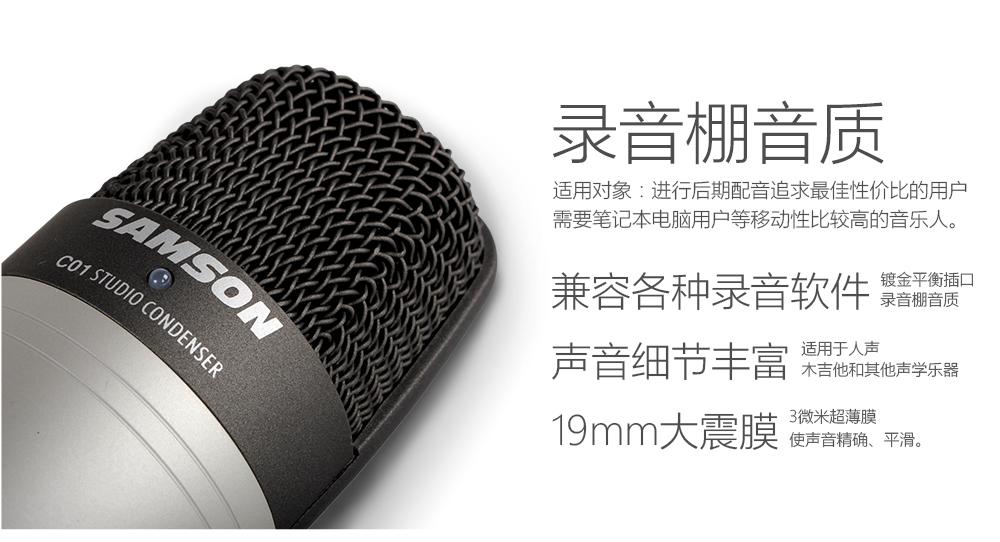 SAMSON  C01 19mm大震膜  录音棚音质