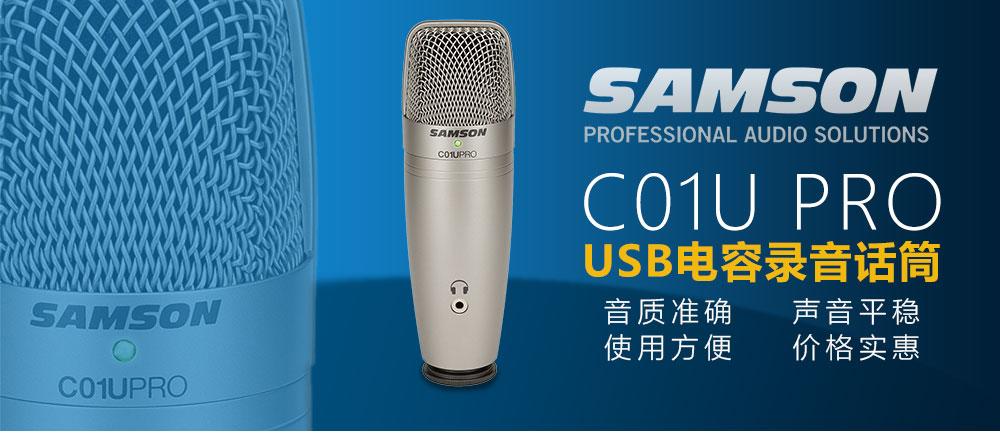 SAMSON C01U pro USB大震膜电容麦克风