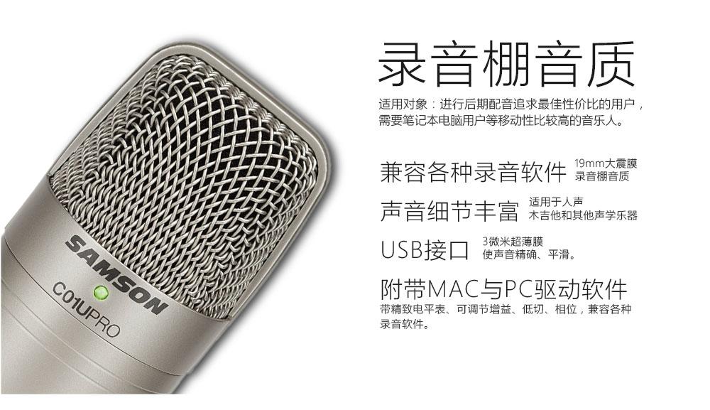 SAMSON C01U PRO USB电容话筒