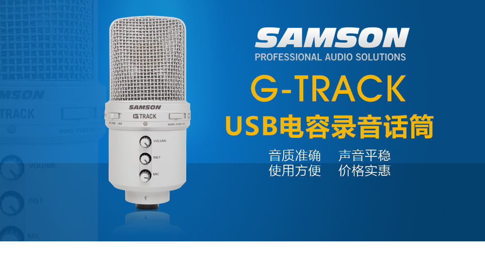 SAMSON  G-TRACK 大振膜电容麦