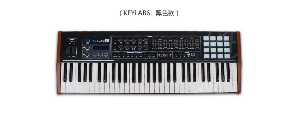 Arturia KeyLab 61黑色款