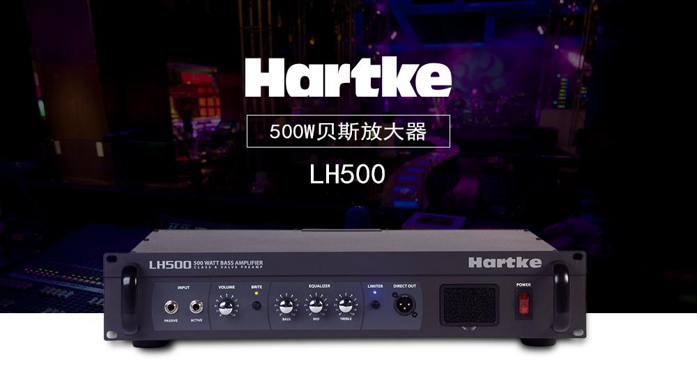 HARTKE LH500 500w贝斯放大器