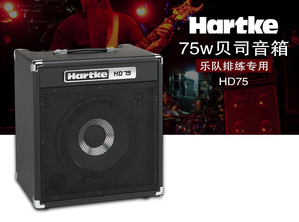 HARTKE HD75 75w贝司音箱