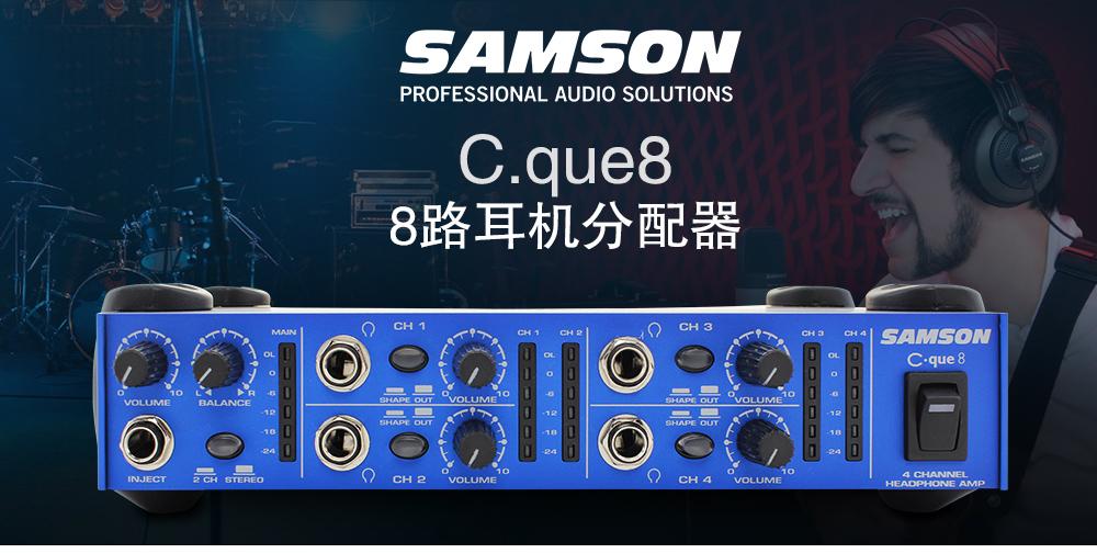 C-QUE8 八路分频器