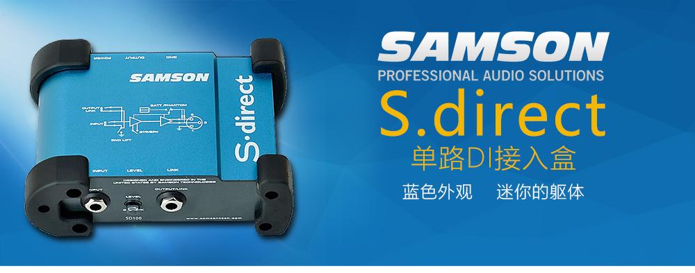 SAMSON S.direct单路DI接入盒