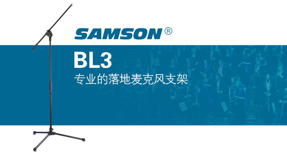 SAMSON BL3专业落地麦克风支架