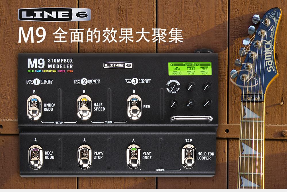 LINE6 M9 Stompbox Modeler专业电吉他单块效果器