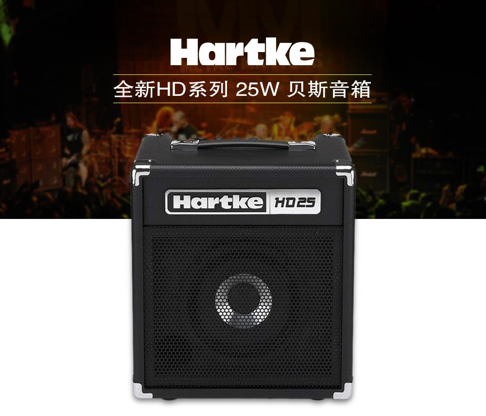 HARTKE HD25 25W贝司音箱