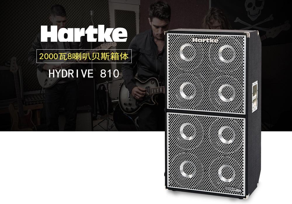 HARTKE HyDrive810 2000瓦8喇叭贝斯箱体