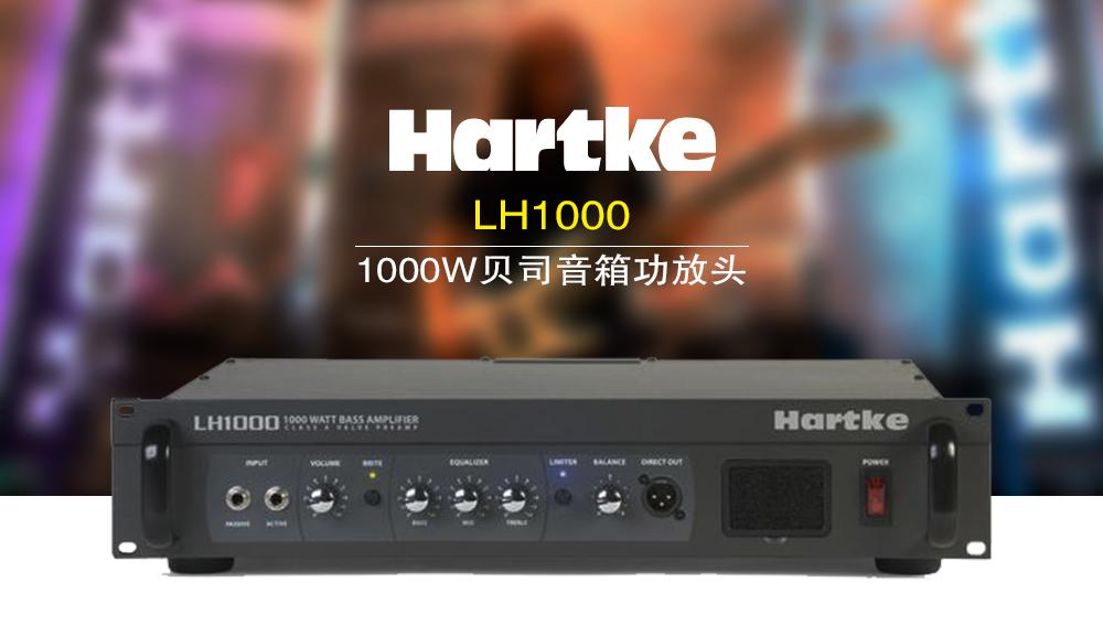 HARTKE 1000w贝斯音箱功放头