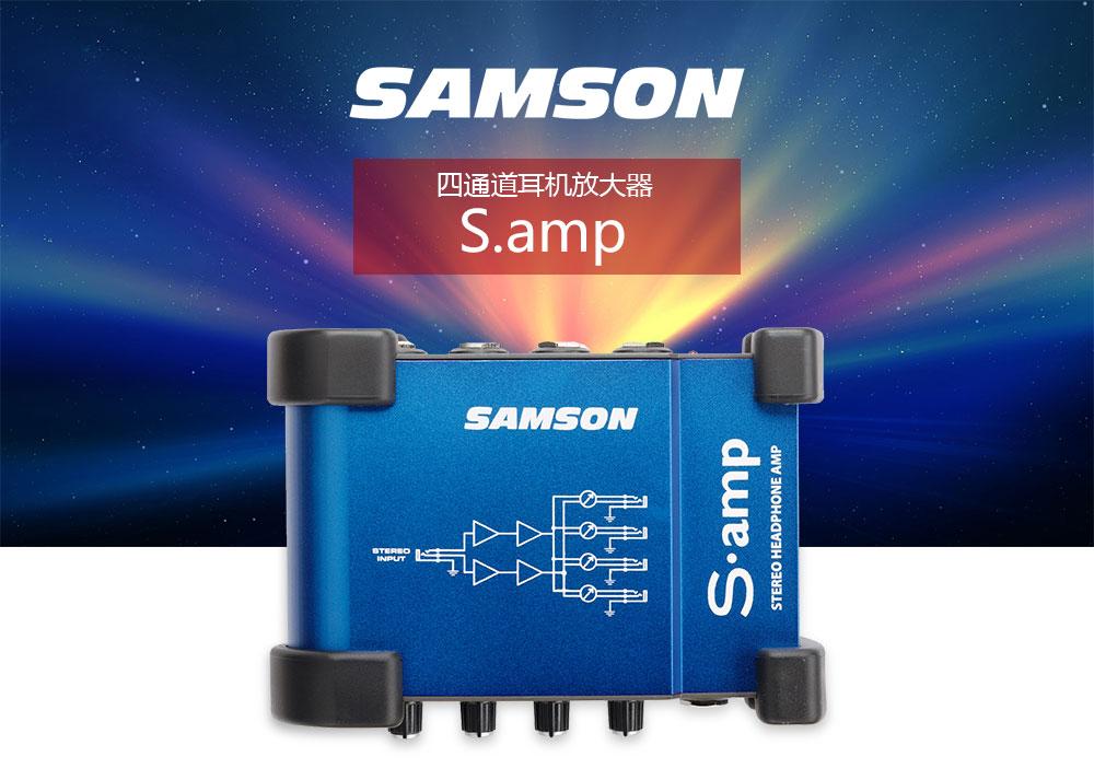 SAMSON S.amp四通道耳机放大器