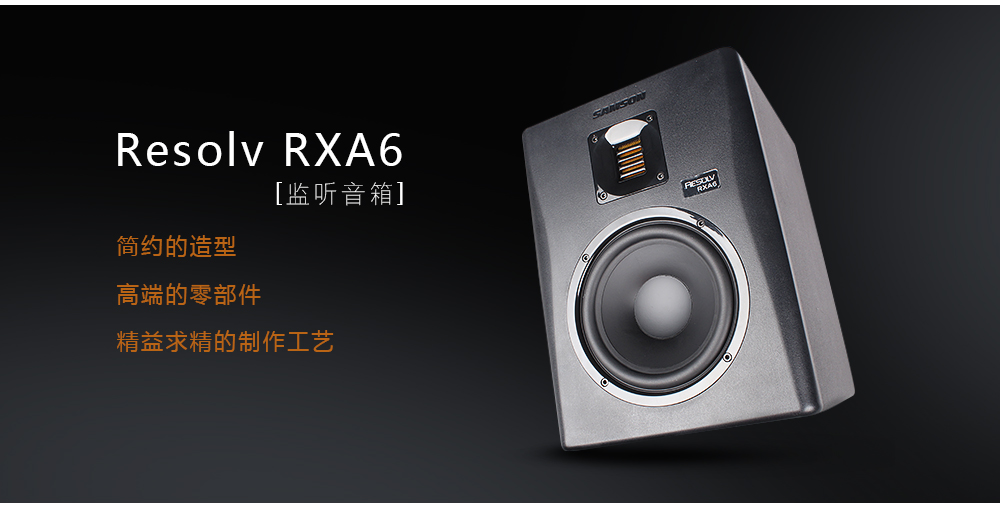 samson Resolv RXA6 监听音箱
